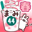 【まみ】専用44<春>