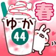 【ゆか】専用44<春>