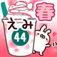 【えみ】専用44<春>