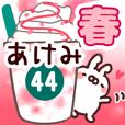 【あけみ】専用44<春>