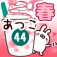 【あつこ】専用44<春>