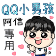 QQ小男孩(阿信專用)