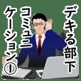 デキる部下のコミュニケーション①