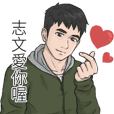 Name Stickers for men - ZHI WEN