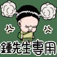 鍾先生專用大字貼!