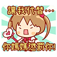 SANA殺哪~Part.6 (很愛演)