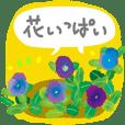 Cute flower message!It's flowering now!