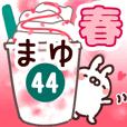 【まゆ】専用44<春>