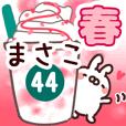 【まさこ】専用44<春>