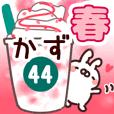 【かず】専用44<春>