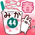 【みか】専用44<春>