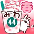 【みわ】専用44<春>