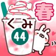【くみ】専用44<春>