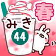 【みき】専用44<春>
