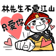 Boyfriend's stickers - I am Mr. Lin