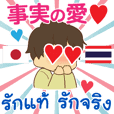 True Love Japanese&Thai Sticker