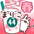 【まりこ】専用44<春>