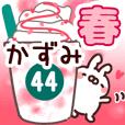 【かずみ】専用44<春>