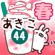 【あきこ】専用44<春>