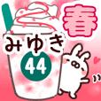 【みゆき】専用44<春>