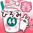 【ひろみ】専用44<春>