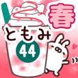 【ともみ】専用44<春>