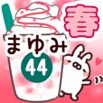 【まゆみ】専用44<春>