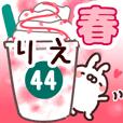 【りえ】専用44<春>