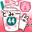 【とみー】専用44<春>