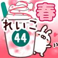 【れいこ】専用44<春>