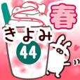 【きよみ】専用44<春>