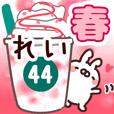 【れい】専用44<春>
