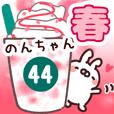 【のんちゃん】専用44<春>