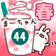 【まーちゃん】専用44<春>