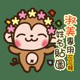 「淑美專用」花花猴姓名互動貼圖