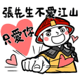 Boyfriend's stickers - I am Mr. Zhang