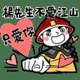 男朋友的貼圖庫_我是楊先生