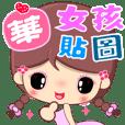 Cute Girl Stickers ( name 11 )