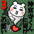 Jingujikun Love3