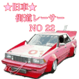 Old car highway racer NO22