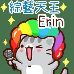 """扭扭貓-綜藝天王""""Erin 專屬"""""""