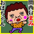 動く❗️関西弁まみおばちゃん⭐️