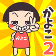 Okappa Kayoko2