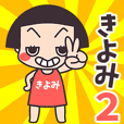 おかっぱ♥きよみ2