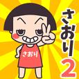 おかっぱ♥さおり2