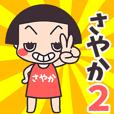 Okappa Sayaka2