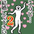 【こうじ】に送るスタンプ 2