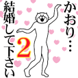 Send to Kaori 2!