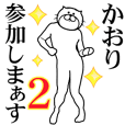 【かおり】専用2超スムーズなスタンプ