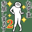 【かずま】専用2超スムーズなスタンプ